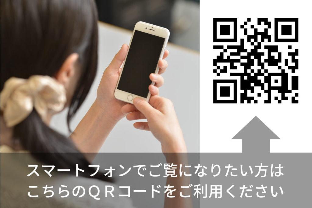 浄土真宗親鸞会公式ホームページQRコード